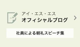 アイ・エス・エス オフィシャルブログ